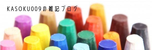 kasoku009の雑記ブログ