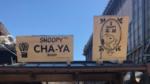 【伊勢】スヌーピー茶屋が可愛い過ぎる件【場所と行き方を紹介】